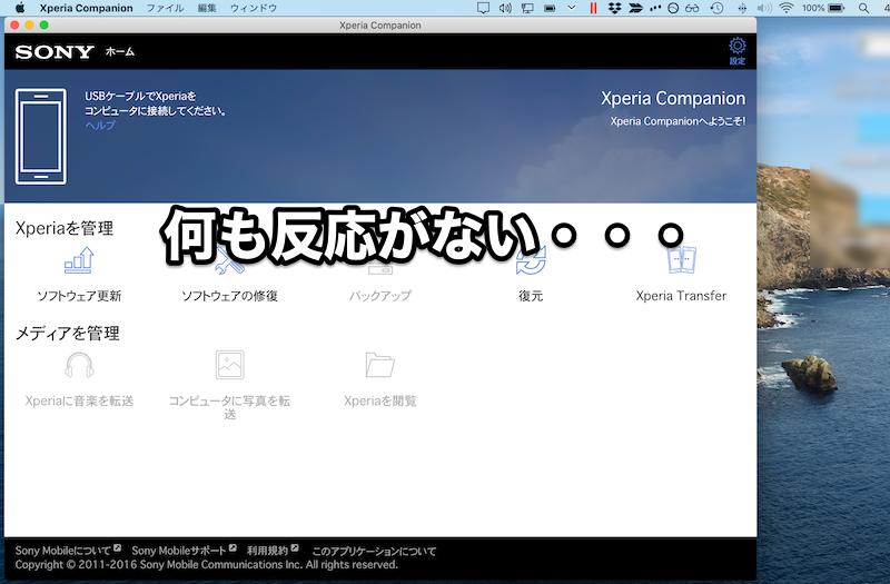 Xperia CompanionにXperia以外のスマホを繋げても反応なし