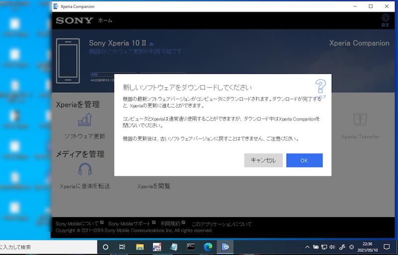 パソコンからXperiaのソフトウェア更新をする手順3