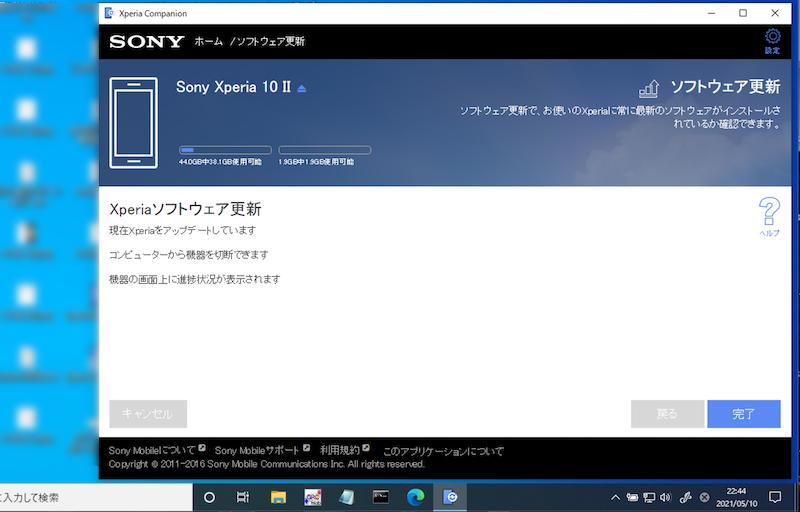 パソコンからXperiaのソフトウェア更新をする手順7