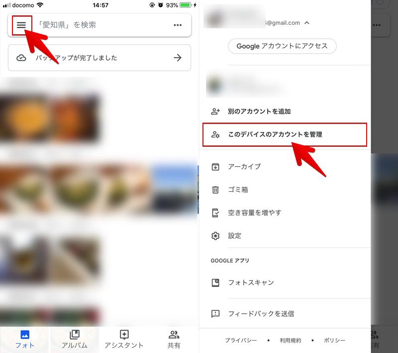 iPhone版Googleフォトで再ログインする方法1