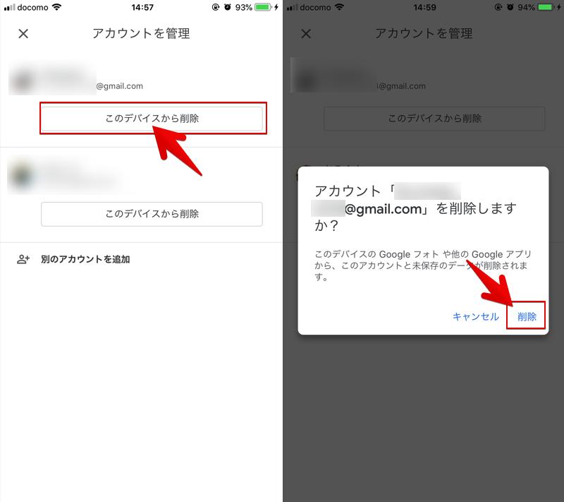 iPhone版Googleフォトで再ログインする方法2