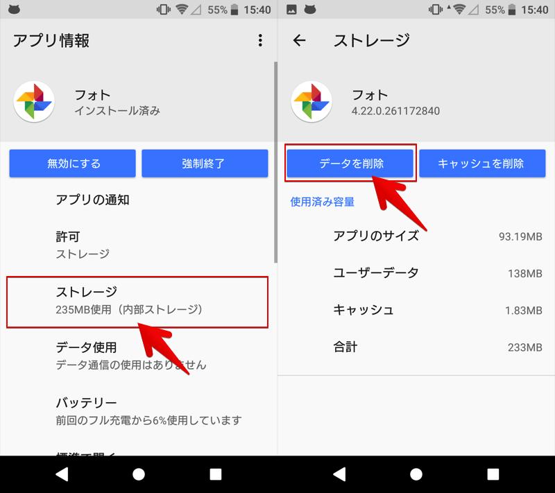 AndroidでGoogleフォトを初期化する方法1