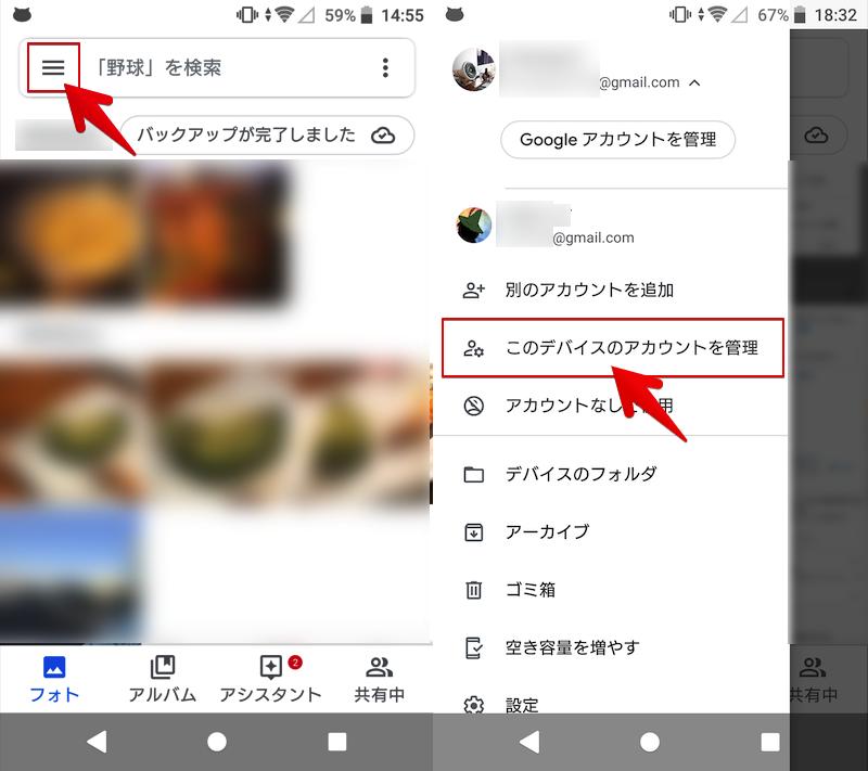 Android版Googleフォトでログイン中のアカウントを確認する手順