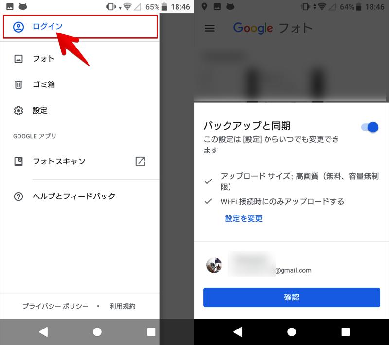 Android版Googleフォトで再ログインする方法3