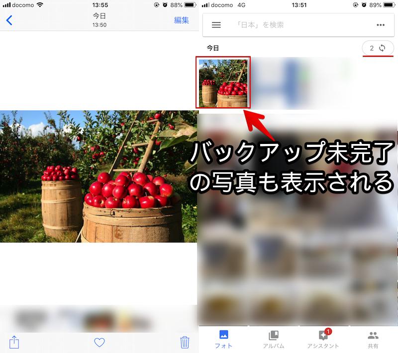 バックアップが未完了でも端末上の写真がGoogleフォトで表示される例