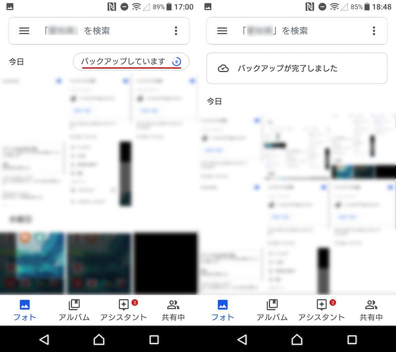 Googleフォトで指定フォルダをバックアップ対象とする手順4