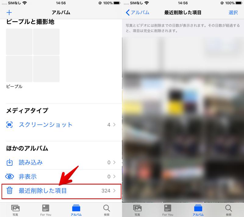 iPhoneの写真アプリで端末から消した写真を復元する方法