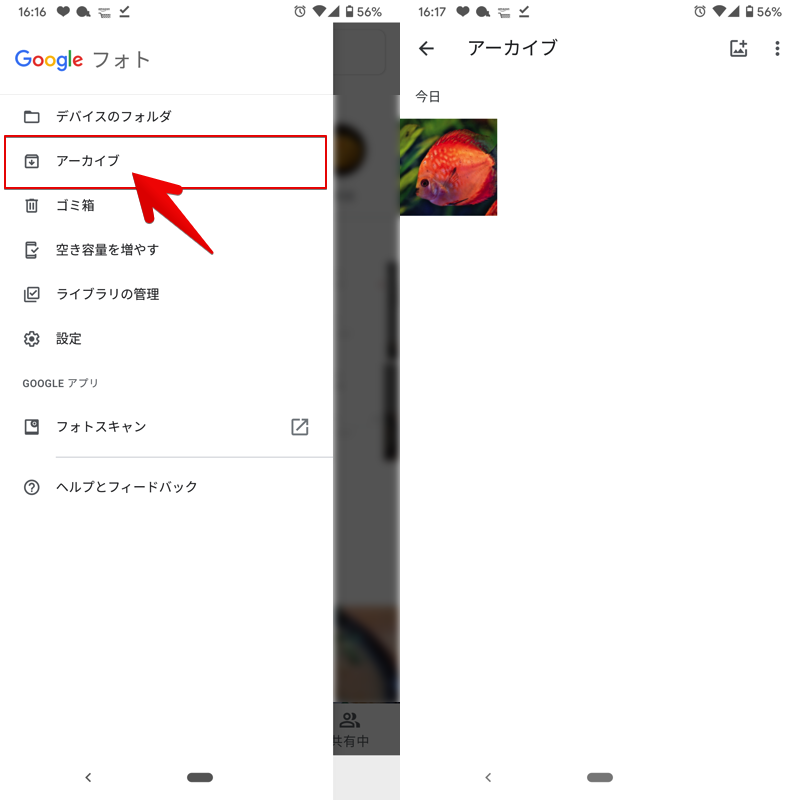 Googleフォトでアーカイブに追加された写真を表示する手順