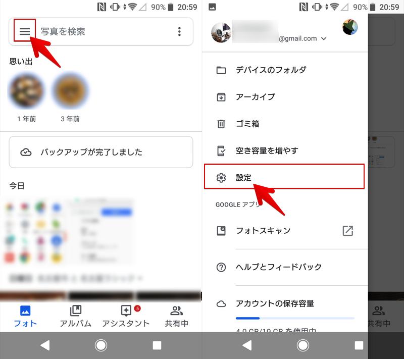 Googleフォトでモバイルデータ通信のバックアップを完全にオフにする手順1