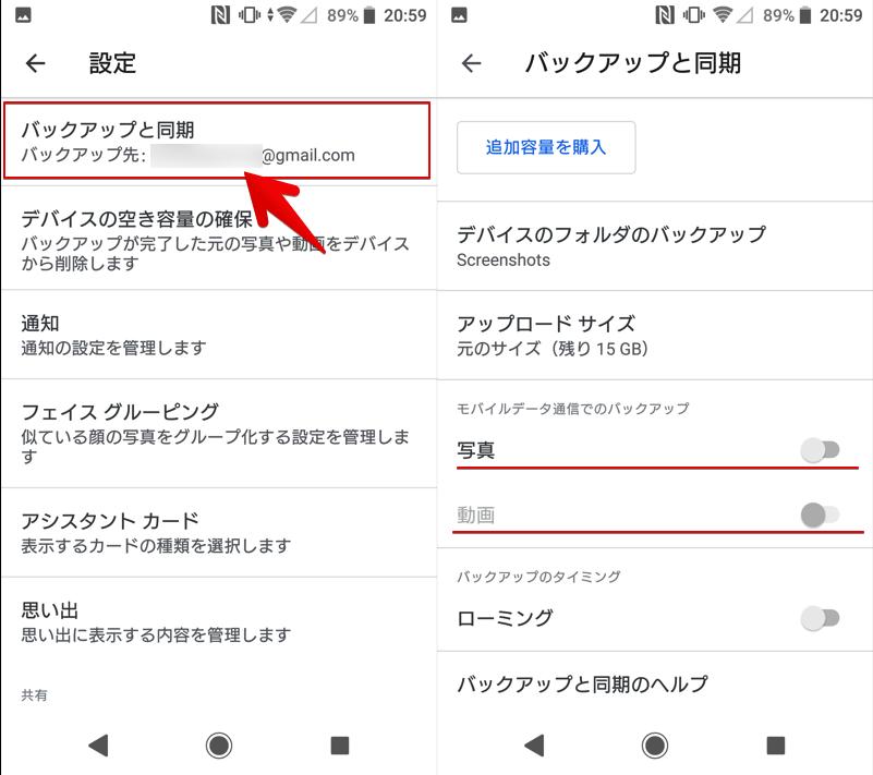 Googleフォトでモバイルデータ通信のバックアップを完全にオフにする手順2