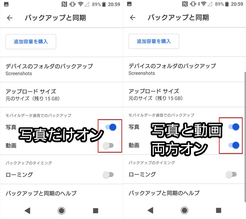 Googleフォトでモバイルデータ通信のバックアップを完全にオフにする手順3