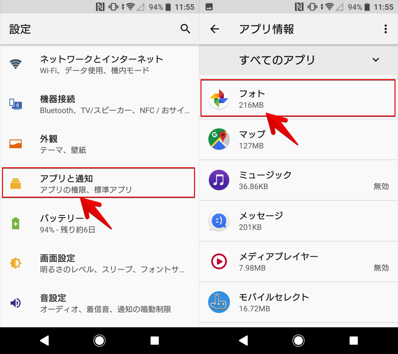 AndroidでGoogleフォトのバックグラウンド通信を禁止する手順1
