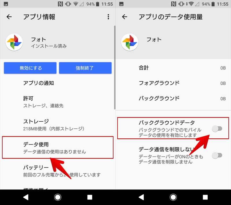 AndroidでGoogleフォトのバックグラウンド通信を禁止する手順2