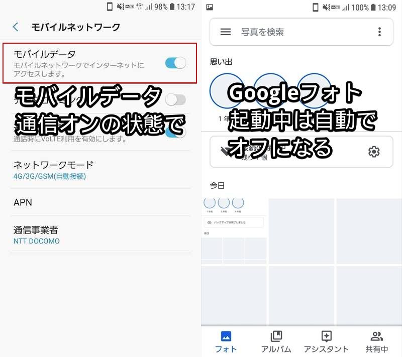 AndroidでGoogleフォトのモバイルデータ通信を常に禁止する手順