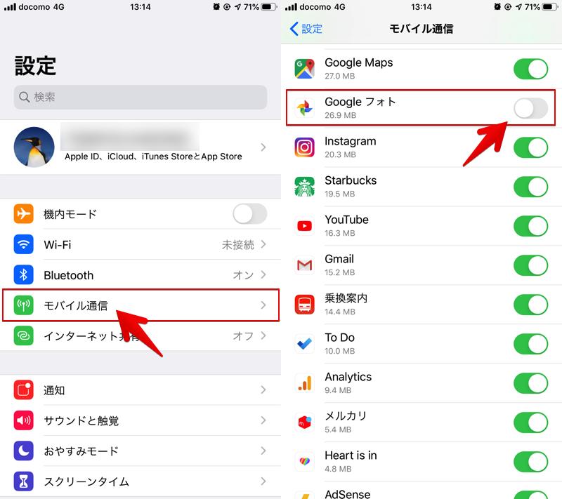 iPhoneでGoogleフォトのモバイルデータ通信を常に禁止する手順1
