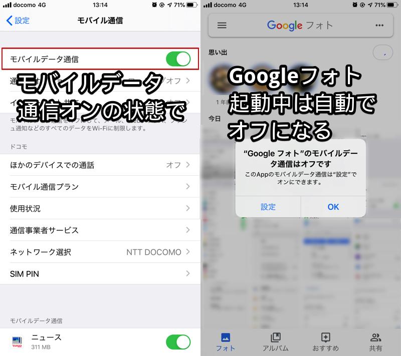 iPhoneでGoogleフォトのモバイルデータ通信を常に禁止する手順2