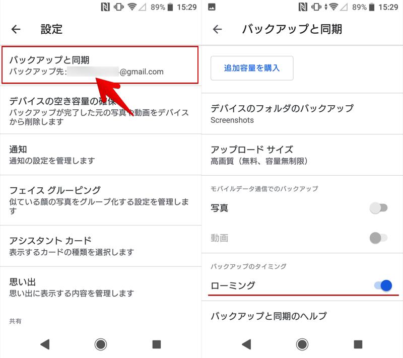 Googleフォトでローミング(海外旅行)中のバックアップをオンにする手順