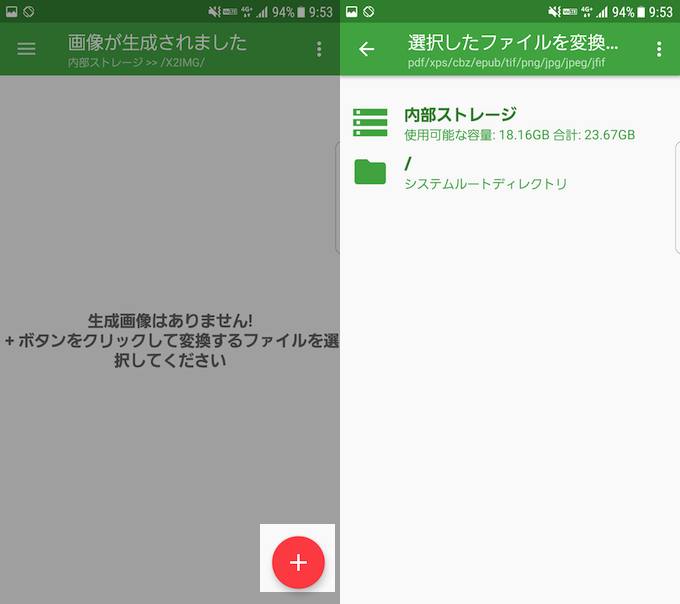 tiff pdf 変換 android