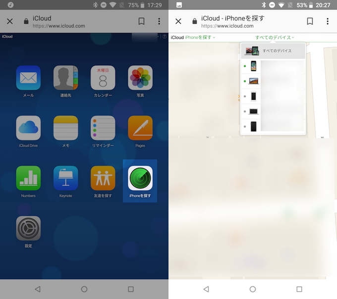 AndroidでiCloudを使う方法