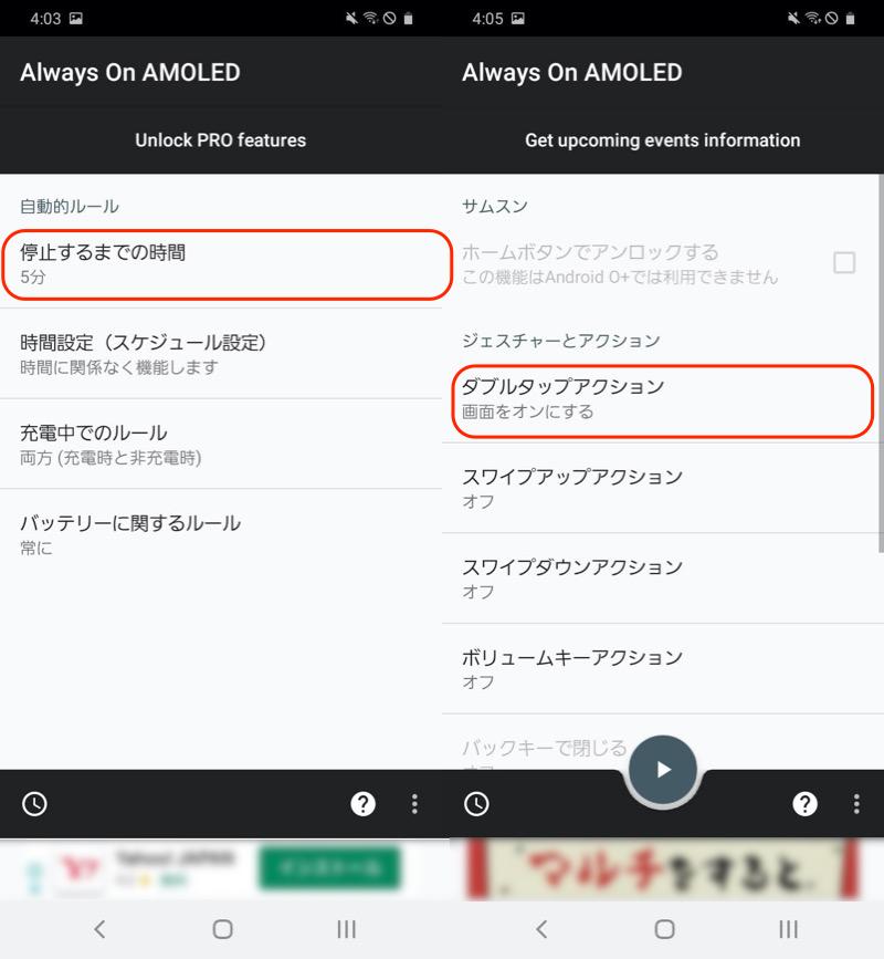 Always On AMOLEDですべての機種でアンビエント表示を設定する手順3