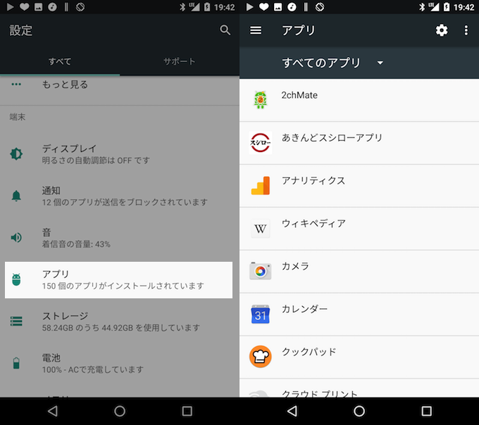 Androidで不要アプリを削除(アンインストール)する方法! 標準プリイン