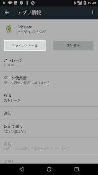 Androidアプリを削除する方法