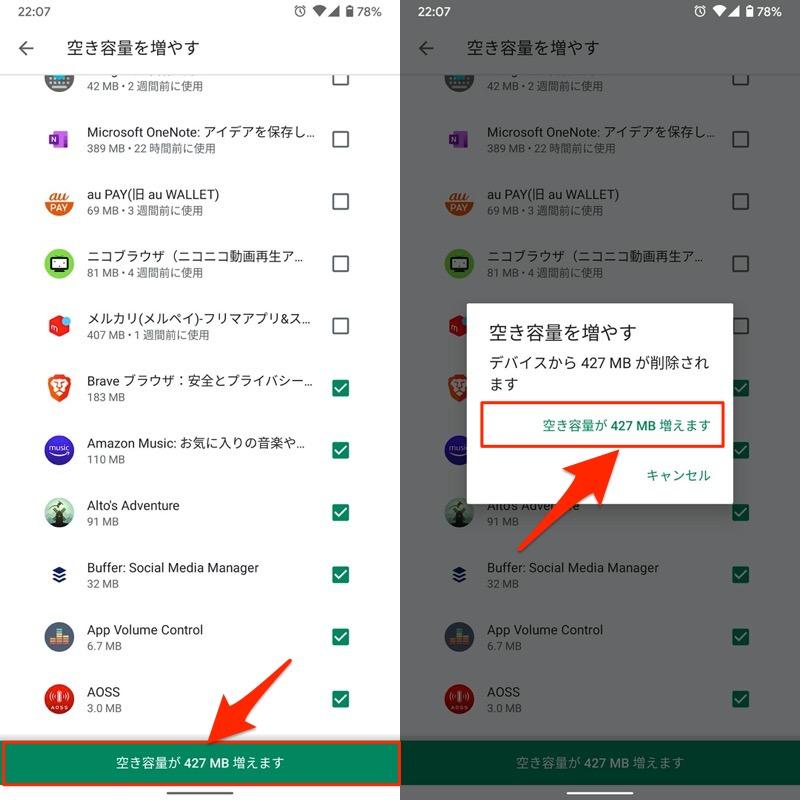 Google Play上の操作でAndroidアプリをアンインストールする手順3