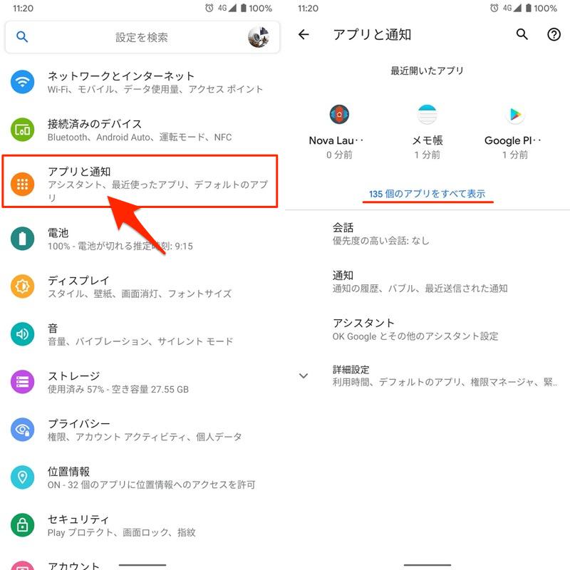 設定のアプリ情報からAndroidアプリをアンインストールする手順1