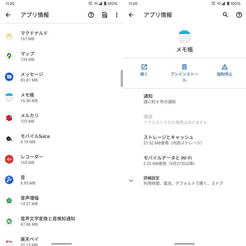設定のアプリ情報からAndroidアプリをアンインストールする手順2
