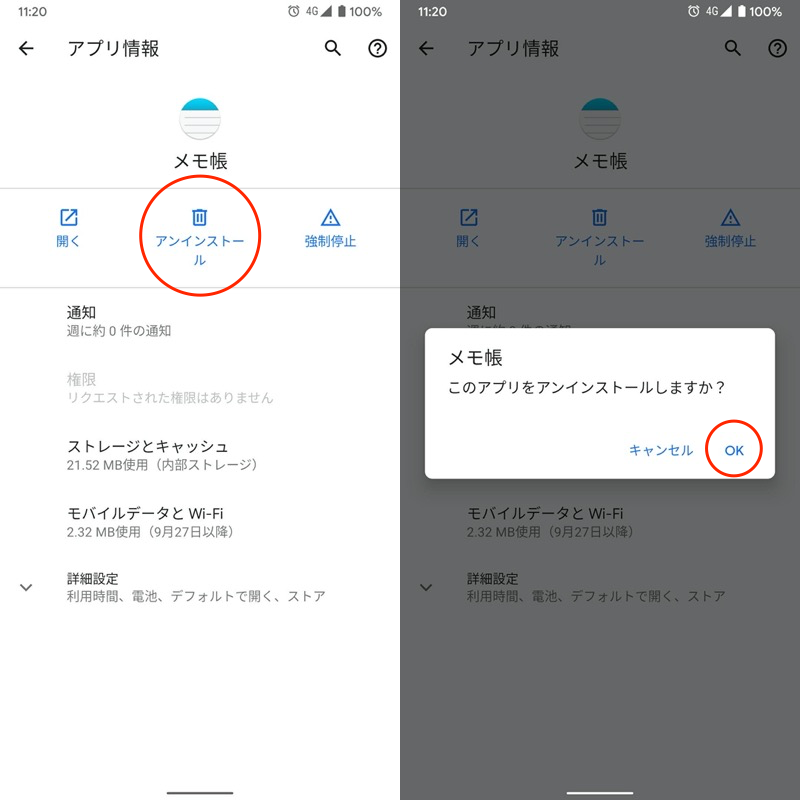 アプリ情報からアプリをアンインストールする手順