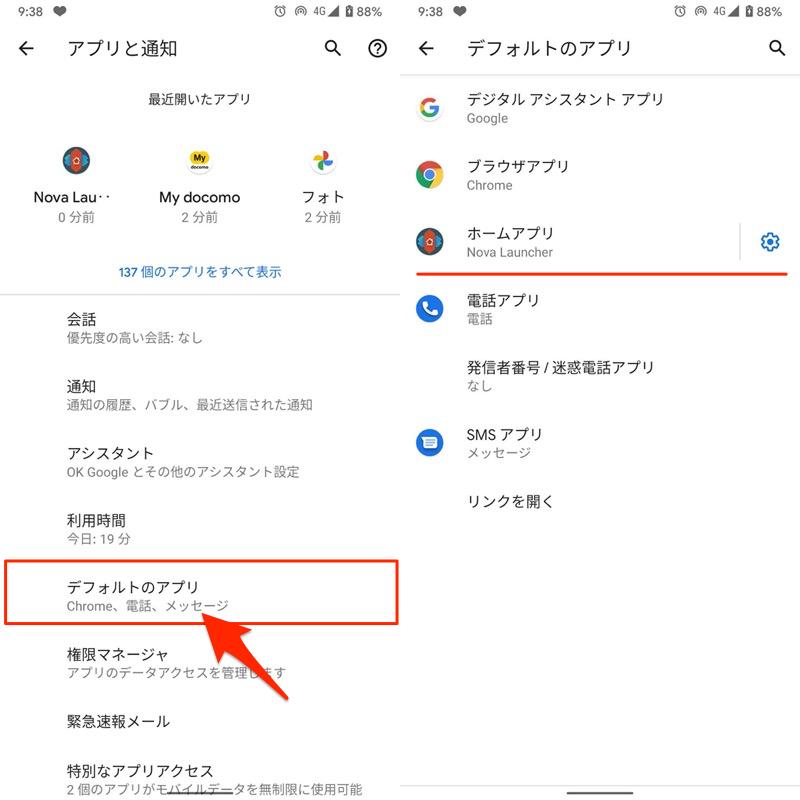Androidで設定中のホームアプリを確認する手順