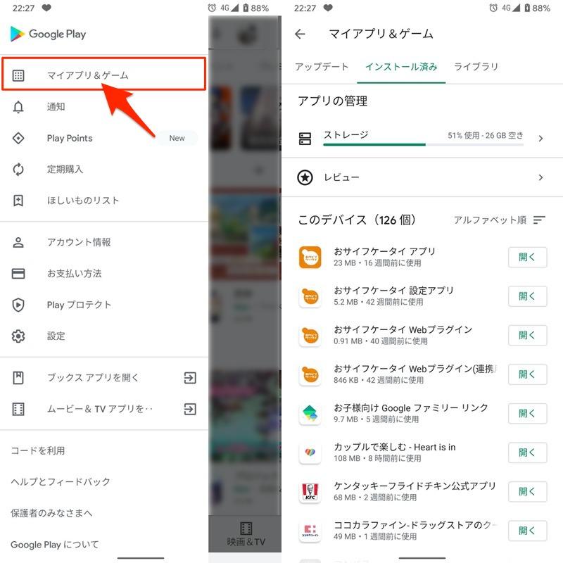 Google Play上の操作でAndroidアプリをアンインストールする手順1