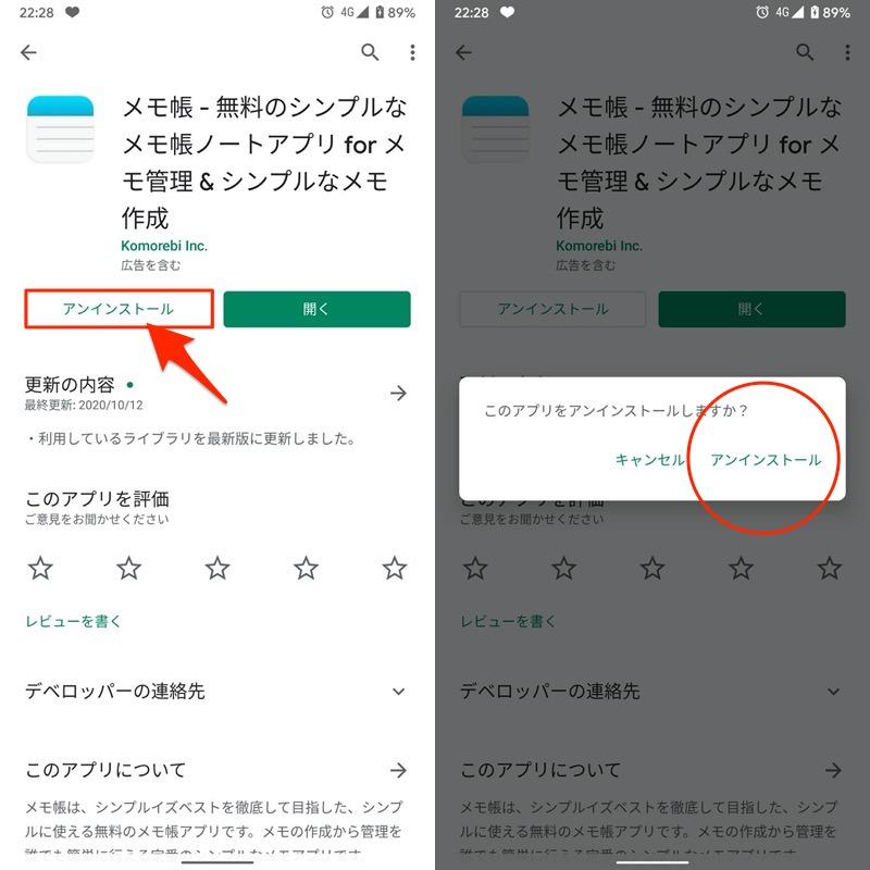 Google Play上の操作でAndroidアプリをアンインストールする手順2