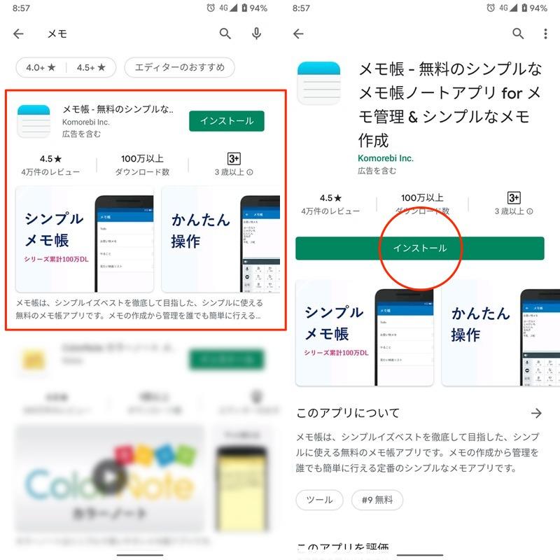 Androidでアプリを再インストールして元に戻す手順1