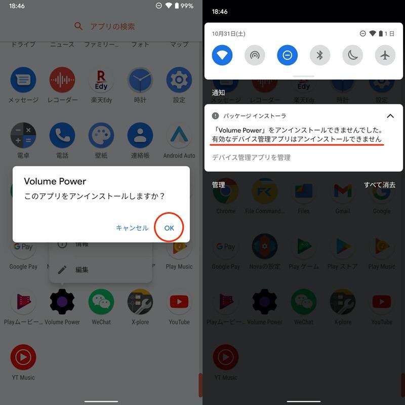 Androidのデバイス管理アプリをアンインストールする手順1