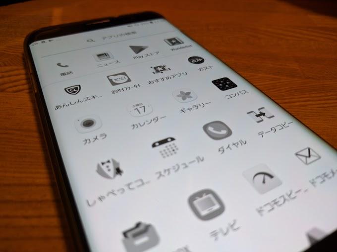 Androidのディスプレイ画面をモノクロにする方法