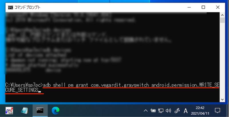 アプリGray-Switchで画面を白黒に変える手順1