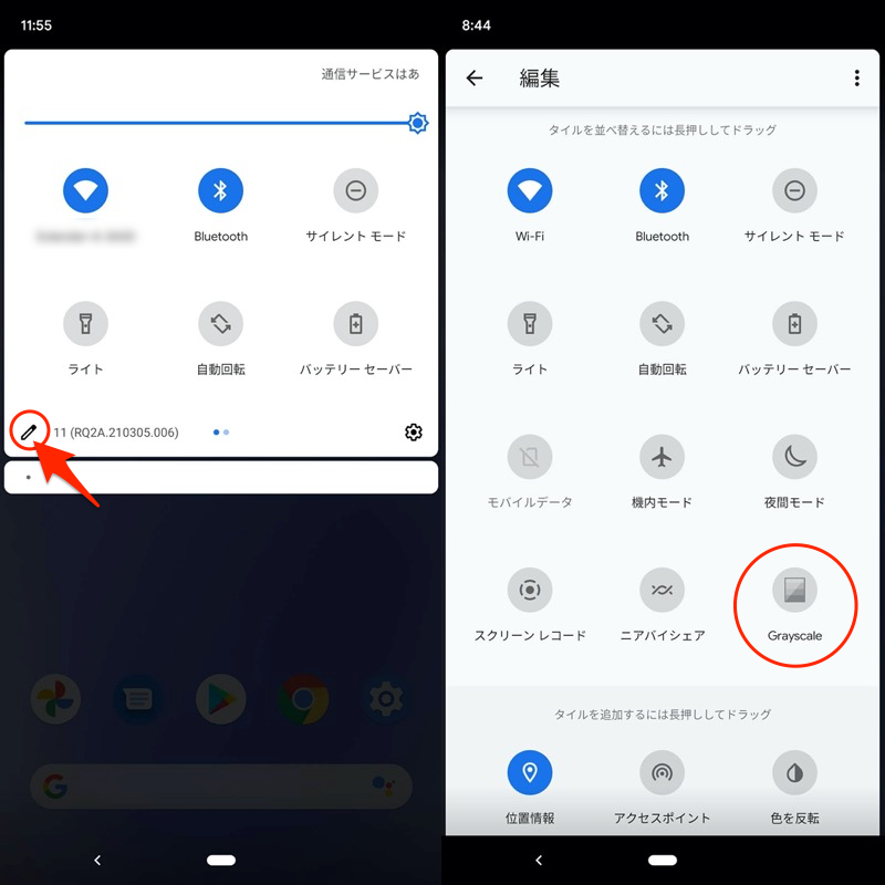 アプリGray-Switchで画面を白黒に変える手順4