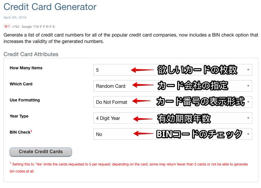 外国住所やクレジットカードのダミー情報を入手する方法! 一時的