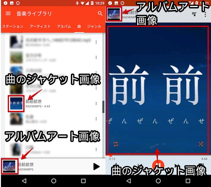 Google Play Musicで表示されるジャケット画像/アルバムアートの仕様について1