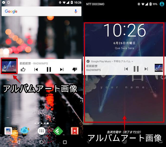 Google Play Musicで表示されるジャケット画像/アルバムアートの仕様について2