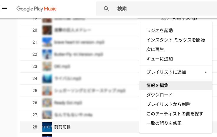 Google Play Musicのウィジェットやロック画面をジャケット画像へ変更する方法2