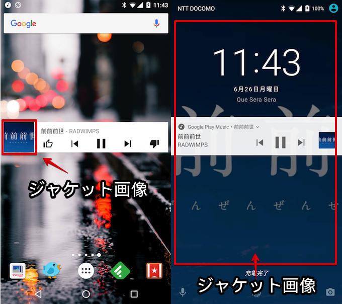 Google Play Musicのウィジェットやロック画面をジャケット画像へ変更する方法5