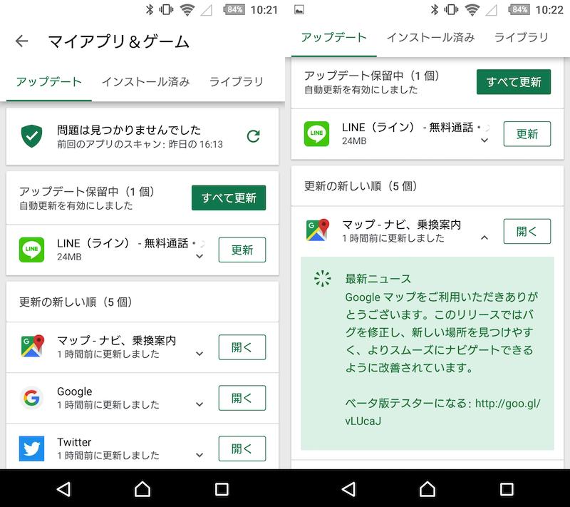 「マイアプリ&ゲーム」ページで操作できる機能2