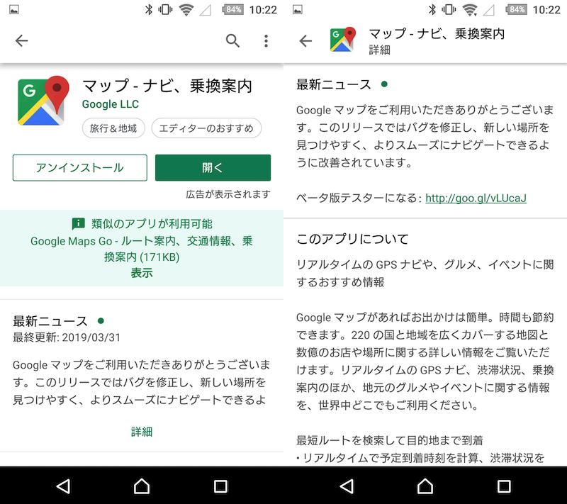 最近アップデートしたアプリの更新情報を確認する手順2