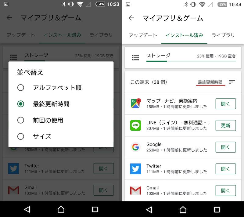 以前アップデートしたアプリの更新情報を確認する手順1