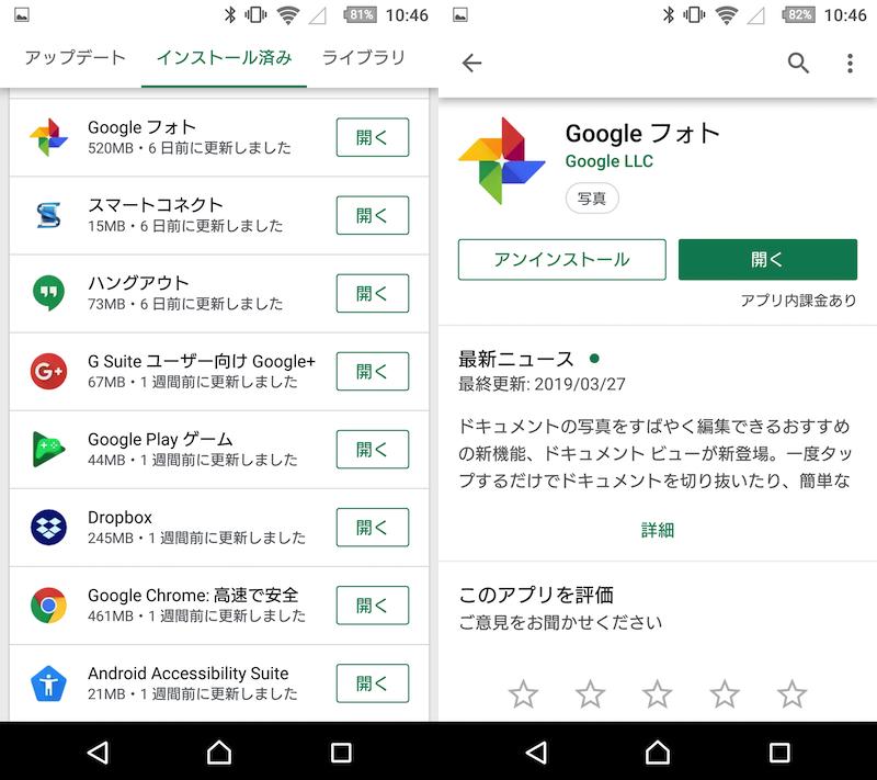 以前アップデートしたアプリの更新情報を確認する手順2