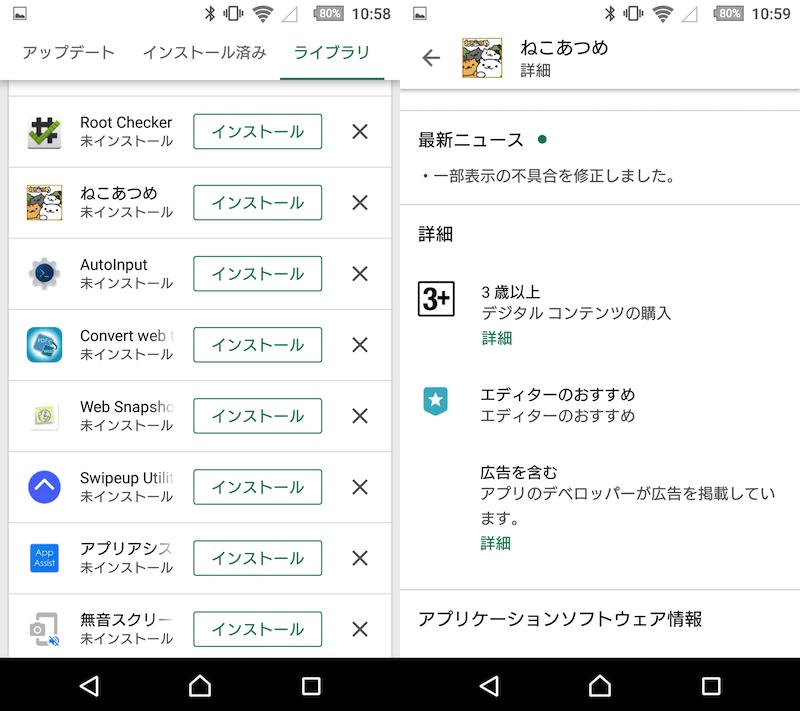 未インストールアプリの更新情報を確認する手順1