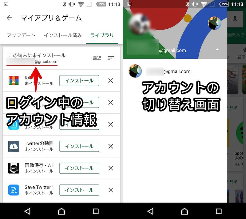 未インストールアプリの更新情報を確認する手順2
