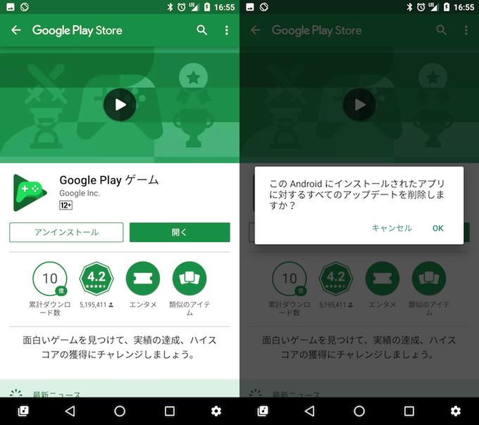 Google系列のアプリをダウングレードする手順